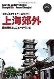 上海006上海郊外(龍華・七宝・松江・嘉定) ~伝統県城と、ニュータウンと (まちごとチャイナ)
