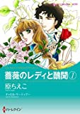 薔薇のレディと醜聞1 (ハーレクインコミックス・キララ)