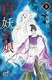 白妖の娘 3 (プリンセス・コミックス)