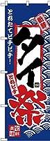 のぼり旗 タイ祭 H-2390(受注生産)
