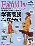 プレジデントFamily (ファミリー)2016年 01 月号