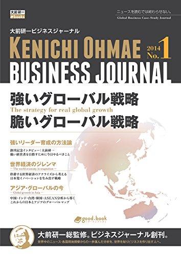 大前研一ビジネスジャーナル No.1 「強いグローバル戦略/脆いグローバル戦略」 (大前研一books(NextPublishing))の詳細を見る