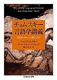 チョムスキー言語学講義: 言語はいかにして進化したか (ちくま学芸文庫)