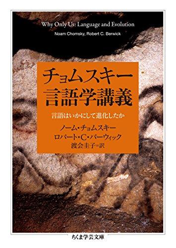 チョムスキー言語学講義: 言語はいかにして進化したか (ちくま学芸文庫)の詳細を見る