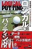ワッグルゴルフブック 世界標準 シングルになれるパット術 ロジカル・パッティング(書籍/雑誌)
