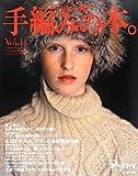 手編みの本。 vol.11―パピー発