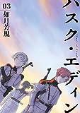 ハスク・エディン husk of Eden: 3 (ZERO-SUMコミックス)