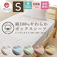 ボックスシーツ シングルサイズ 日本製 綿100% ベッドシーツ ベッドカバー シーツ 布団カバー パステルカラー 送料無料 9100 ベージュ