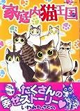 家庭内猫王国 / いわみち さくら のシリーズ情報を見る