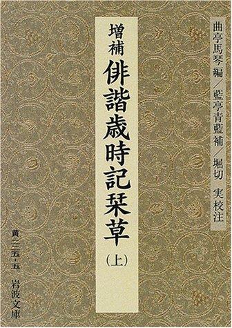 増補 俳諧歳時記栞草〈上〉 (岩波文庫)の詳細を見る