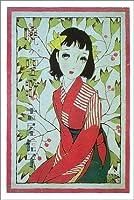 暁の聖歌―吉屋信子少女小説選〈1〉 (吉屋信子少女小説選 (1))