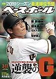 週刊ベースボール 2019年 03/11号 [雑誌]