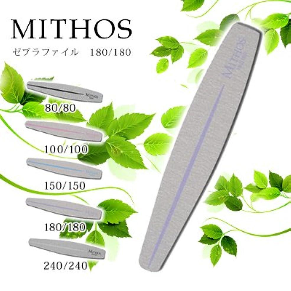 抑止する抑止するばかげたミトス MITHOS セブラファイル 180/180
