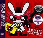 小悪魔USAGIの恋文とマシンガンe.p.(在庫あり。)