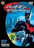 バットマン:ザ・フューチャー 新たなる戦い編 [DVD]