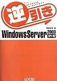 逆引きWindows Server 2003/SP1/R2