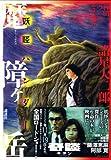 魔障ヶ岳ー妖怪ハンター / 諸星 大二郎 のシリーズ情報を見る