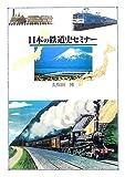 日本の鉄道史セミナー
