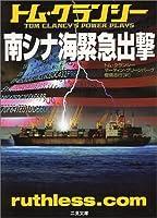 南シナ海緊急出撃 (二見文庫―ザ・ミステリ・コレクション)