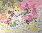 COOL JAPAN―疾走する日本現代アート