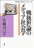 戦後世論のメディア社会学 (KASHIWA学術ライブラリー)