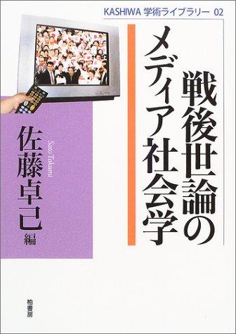 戦後世論のメディア社会学 (KASHIWA学術ライブラリー)の詳細を見る