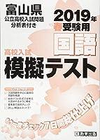 高校入試模擬テスト国語富山県2019年春受験用