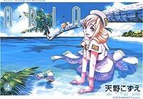 ARIA 第4巻