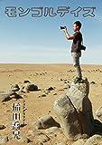 モンゴルデイズ[DVD]