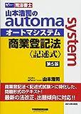 司法書士 山本浩司のautoma system 商業登記法 記述式 第5版 (W(WASEDA)セミナー 司法書士) 画像