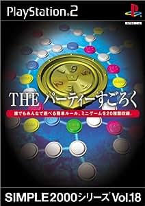 SIMPLE2000シリーズ Vol.18 THE パーティーすごろく