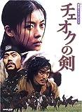 チェオクの剣 (教養・文化シリーズ―韓国ドラマ・ガイド)