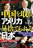 中国を取るアメリカ 見捨てられる日本  China's Century Is Coming, and Japan will Be Orphaned (光文社ペーパーバックス)