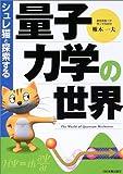シュレ猫と探索する 量子力学の世界