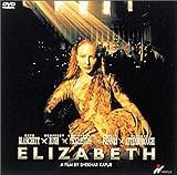 エリザベス [DVD]