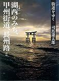 街道をゆく / 司馬 遼太郎 のシリーズ情報を見る