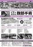 cpd solutions スペシャリスト・シリーズ Vol.3 「イヌとネコの腹部手術」~腹部手術における必要不可欠なテクニックと経腸栄養カテーテルの留置の実際~[DVD番号 vm18]