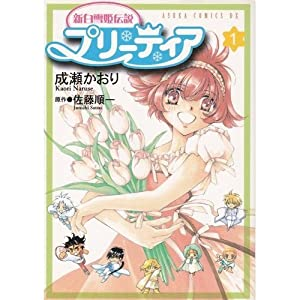 新白雪姫伝説プリーティア (1) (あすかコミックスDX)