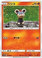 ポケモンカードゲーム/PK-SM6-015 シシコ C