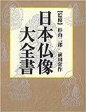 日本仏像大全書