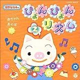 浅野ななみの赤ちゃんあそぼ ぴょんぴょんリズム Vol.2