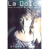 木下あゆ美 La Dolce (らどるちぇ) [DVD]
