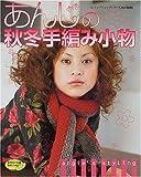 あんじの秋冬手編み小物―マフラー・バッグ・帽子・手袋・小物入れetc. (レディブティックシリーズ (1606))