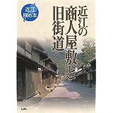 近江の商人屋敷と旧街道 (近江 旅の本)