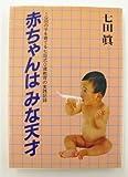 赤ちゃんはみな天才―IQ200の子を育てる七田式0歳教育の実践記録 (NKTブックス A- 61)