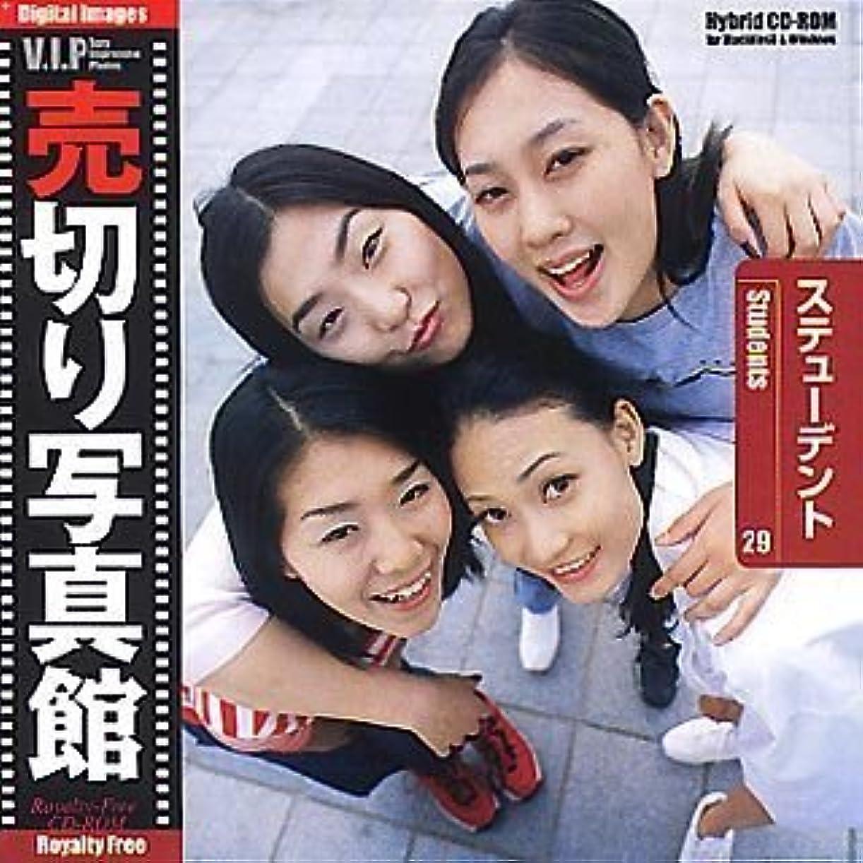 クレジット脆い連鎖売切り写真館 VIPシリーズ Vol.29 ステューデント