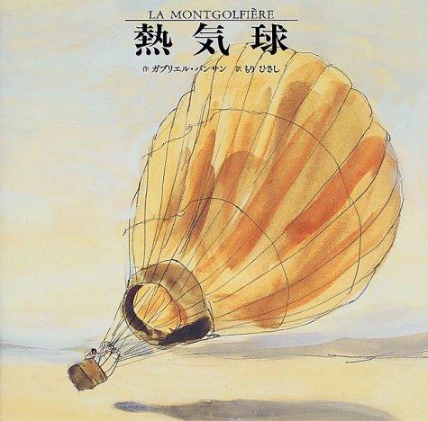 熱気球の詳細を見る