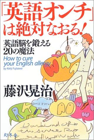 「英語オンチ」は絶対なおる!―英語脳を鍛える20の魔法 (Wish books)の詳細を見る