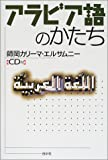 アラビア語のかたち (<CD+テキスト>)