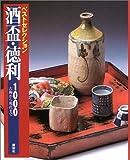 酒盃・徳利1000―古陶から現代まで (ベストセレクション)